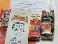 2019年第75回カゴメ株主総会のお土産