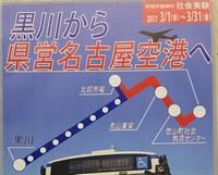 黒川から県営名古屋空港行きバスの収支結果